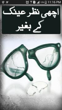 Achi Nazar Ainak Kay Baghair poster