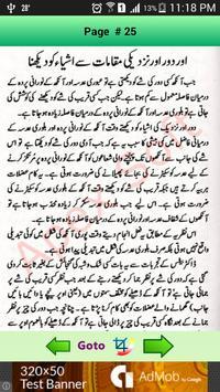 Achi Nazar Ainak Kay Baghair screenshot 4