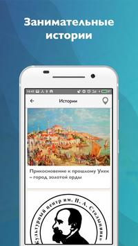 Мой гид screenshot 3