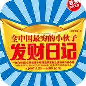 全中国最穷的小伙子发财日记 icon
