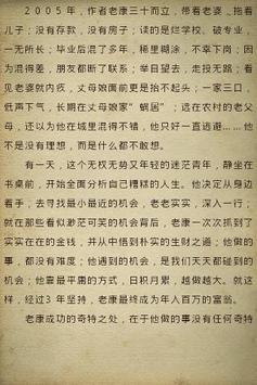 全中国最穷的小伙子发财日记 poster