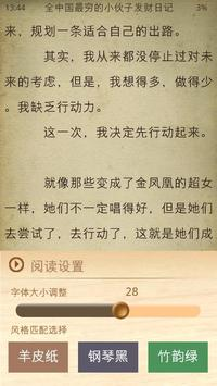 全中国最穷的小伙子发财日记 screenshot 1