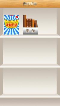 全中国最穷的小伙子发财日记 screenshot 2