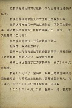 全中国最穷的小伙子发财日记 screenshot 3