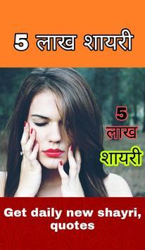 5 lakh shayari हिंदी शायरी poster