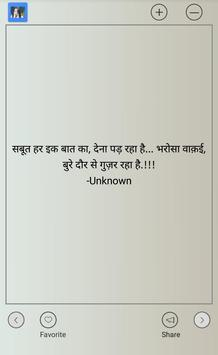 5 lakh shayari हिंदी शायरी screenshot 1