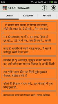 5 lakh shayari हिंदी शायरी screenshot 2