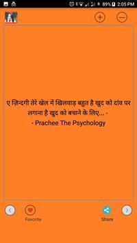 5 lakh shayari हिंदी शायरी screenshot 6