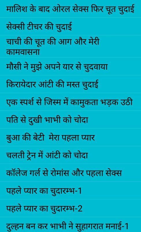 Desi Chut Ki kahani - Live update for Android - APK Download