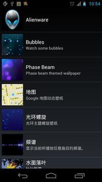 Alienware screenshot 3