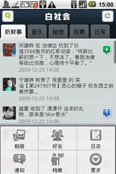 搜狐白社会 apk screenshot