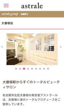 美容院アストラール ヘアスタイルマガジン screenshot 4