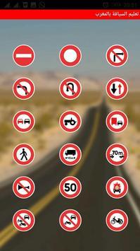 تعليم السياقة بالمغرب screenshot 4