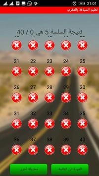 تعليم السياقة بالمغرب screenshot 6