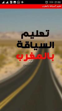 تعليم السياقة بالمغرب poster