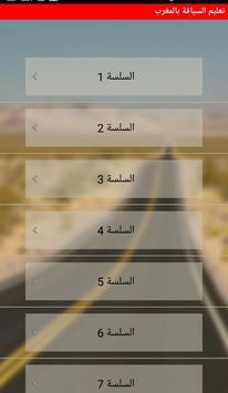 تعليم السياقة بالمغرب screenshot 1