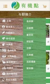 有機點 Organic Dot apk screenshot