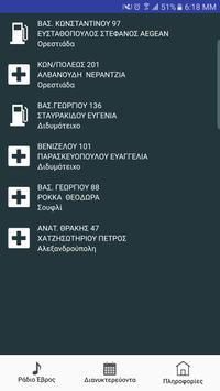 Ράδιο Έβρος screenshot 1