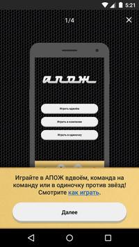 АПОЖ постер