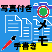 写真付き手書きメモ1.2 icon