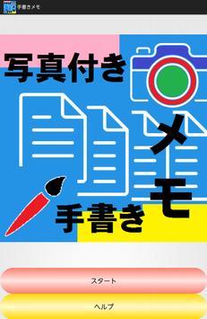 写真付き手書きメモ1.2 poster