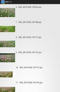写真付き手書きメモ1.2 screenshot 9