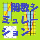 関数シミュレーション icon
