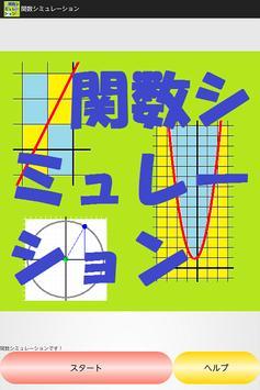 関数シミュレーション apk screenshot