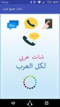 شات عربي لكل العرب screenshot 3