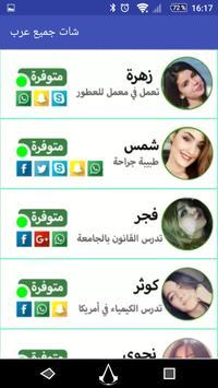 شات عربي لكل العرب screenshot 5
