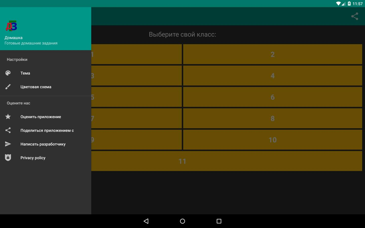 Скачать полную версию classlife: дневник, гдз, игры на android.