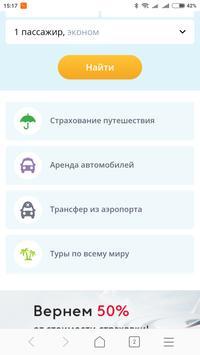 Билеты - Отели - Страховка screenshot 1