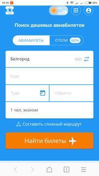 Билеты - Отели - Страховка screenshot 5