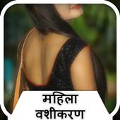 महिला वशीकरण icon