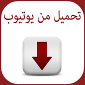 تحميل من يوتيوب Prank icon