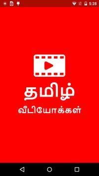Hit Tamil Movie Video Songs HD poster