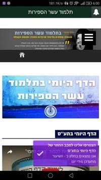תלמוד עשר הספירות screenshot 3
