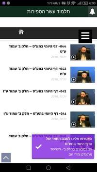 תלמוד עשר הספירות screenshot 1