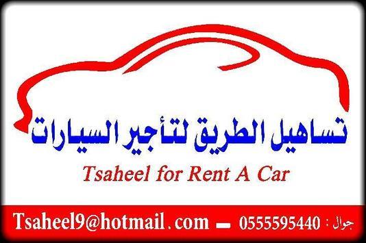 tsaheelaltareeg for rent a car poster