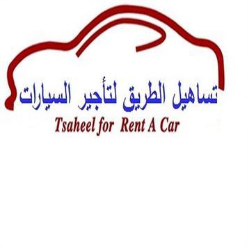tsaheelaltareeg for rent a car screenshot 2