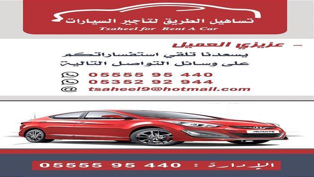 tsaheelaltareeg for rent a car screenshot 6