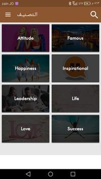 تطوير الذات screenshot 4