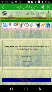 الايادي البيضـاء screenshot 4
