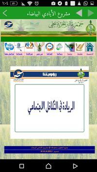 الايادي البيضـاء screenshot 3