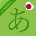 Learn Japanese Alphabet Easily- Japanese Character