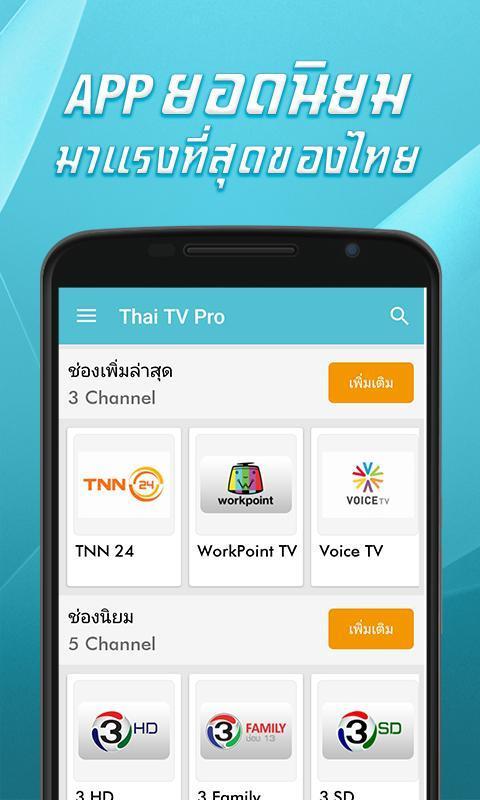 Thai TV Pro - ดูทีวีออนไลน์ ดูสด for Android - APK Download