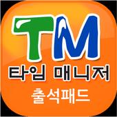 타임매니저키패드 icon