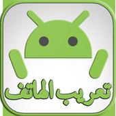 تعريب الجهاز الى اللغة العربية icon