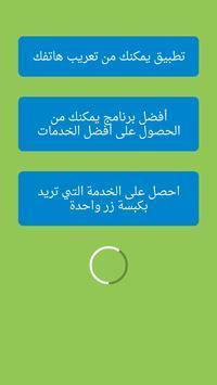 تعريب الجهاز الى اللغة العربية screenshot 2