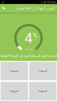 تعريب الجهاز الى اللغة العربية screenshot 3